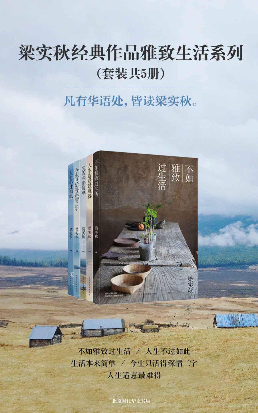 梁实秋经典作品雅致生活系列(套装共5册)