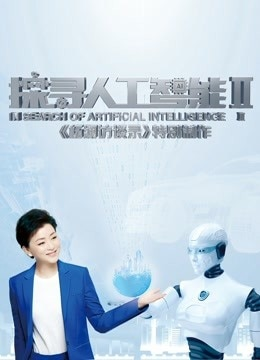 探寻人工智能 第二季
