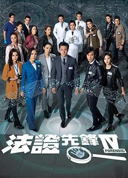 法证先锋4[TVB版]