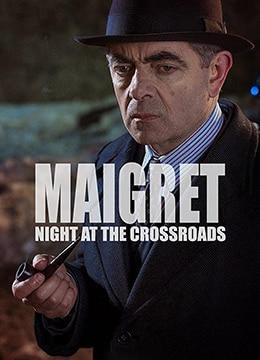 梅格雷的十字路口之夜