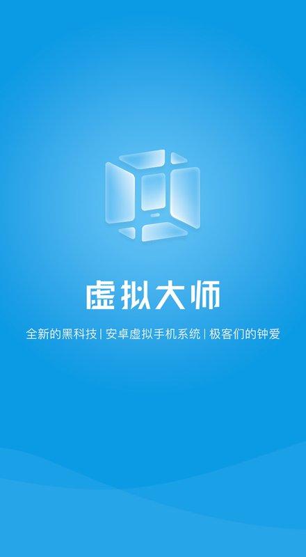 安卓虚拟机v1.1.31去推荐V2版