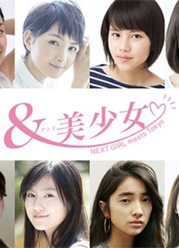 &美少女~NEXT GIRL meets Tokyo~