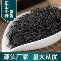 Fujian הר Wuyi תה שחור בתפזורת דבש ריחני בסדר רצועת Zhengshan תה קטן 250g ב 500g יכול להיות סיטונאי בועת שקיות