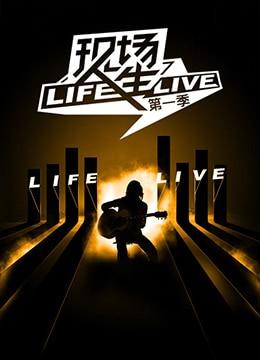 现场人生 Life·Live