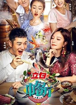 中餐厅 第一季