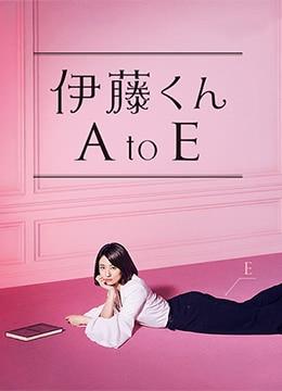 伊藤君A到E