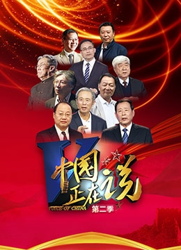 中国正在说 第二季