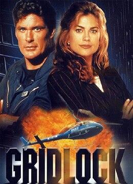 1996终极警探