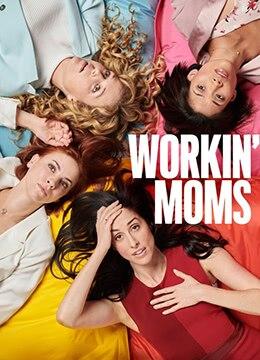 上班族妈妈 第四季