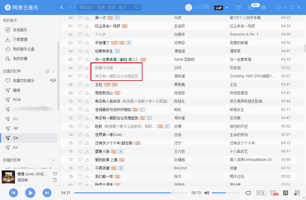 【软件】电脑网易云解锁灰色歌曲v3.0版