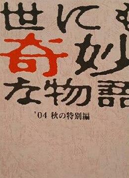 世界奇妙物语 04秋之特别篇