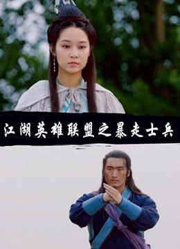 江湖英雄联盟之暴走士兵