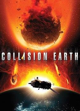 地球大冲撞