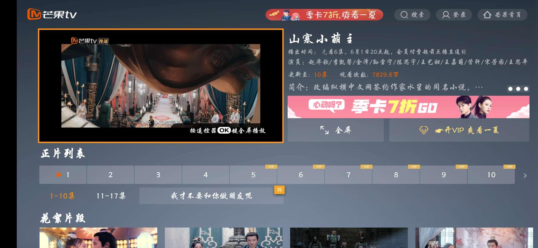软件-芒果TV去广告盒子版