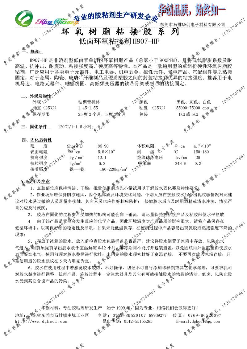 H907-HF 低卤环氧粘接剂 产品参数