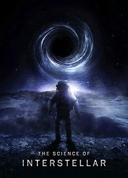 《星际穿越》中的科学