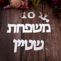 사용자 정의 이스라엘 도어 플레이트 개인 아크릴 거울 스티커 히브리어 가족 이름 도어 로그인 집 번호 새로운 홈 선물 새 장식