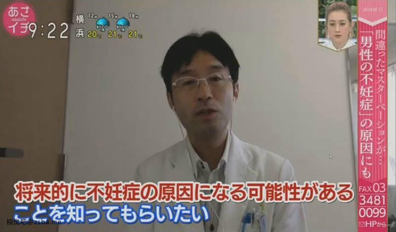 DIY注意!日本医师曝[3种错误自慰方法]这样撸管恐会造成中出障碍!插图13