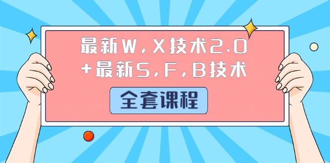 最新W,X技术2.0+最新S,F,B技术(全套课程)详细目录点击查看