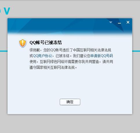 最新解封永久冻结QQ的方法技巧 亲测解封成功 速上