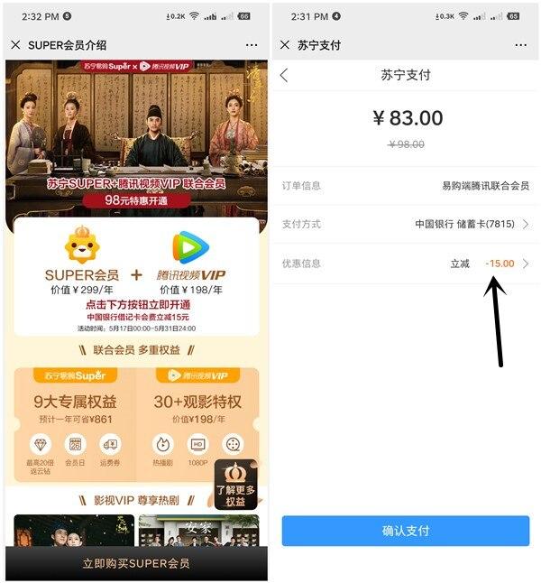 83元购买一年腾讯视频VIP+1年苏宁Super会员