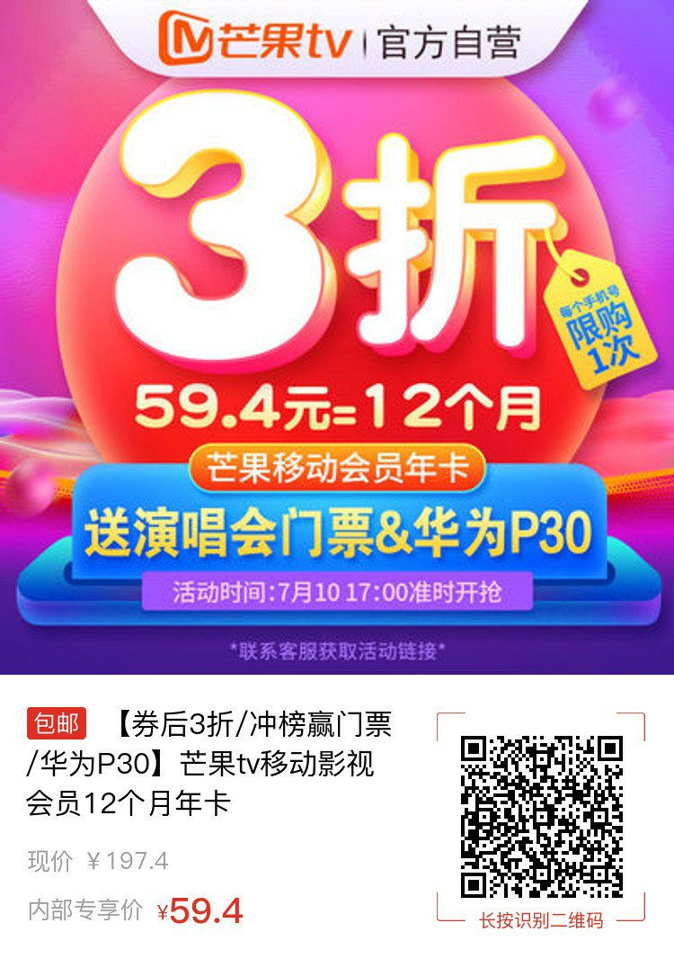 芒果TV会员年卡限时三折抢购:59.4元一年