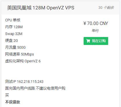 IDC.WIKI  廉价OpenVZ VPS 年付70元起 520上新