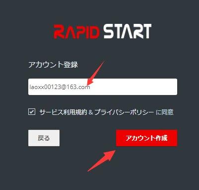 图片[3]-#Rapid START#来自日本免费的网站CDN加速服务-李峰博客