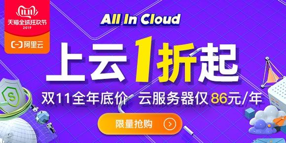 阿里云服务器双11冰点低价 最低86/年云服务器 跟你拼了