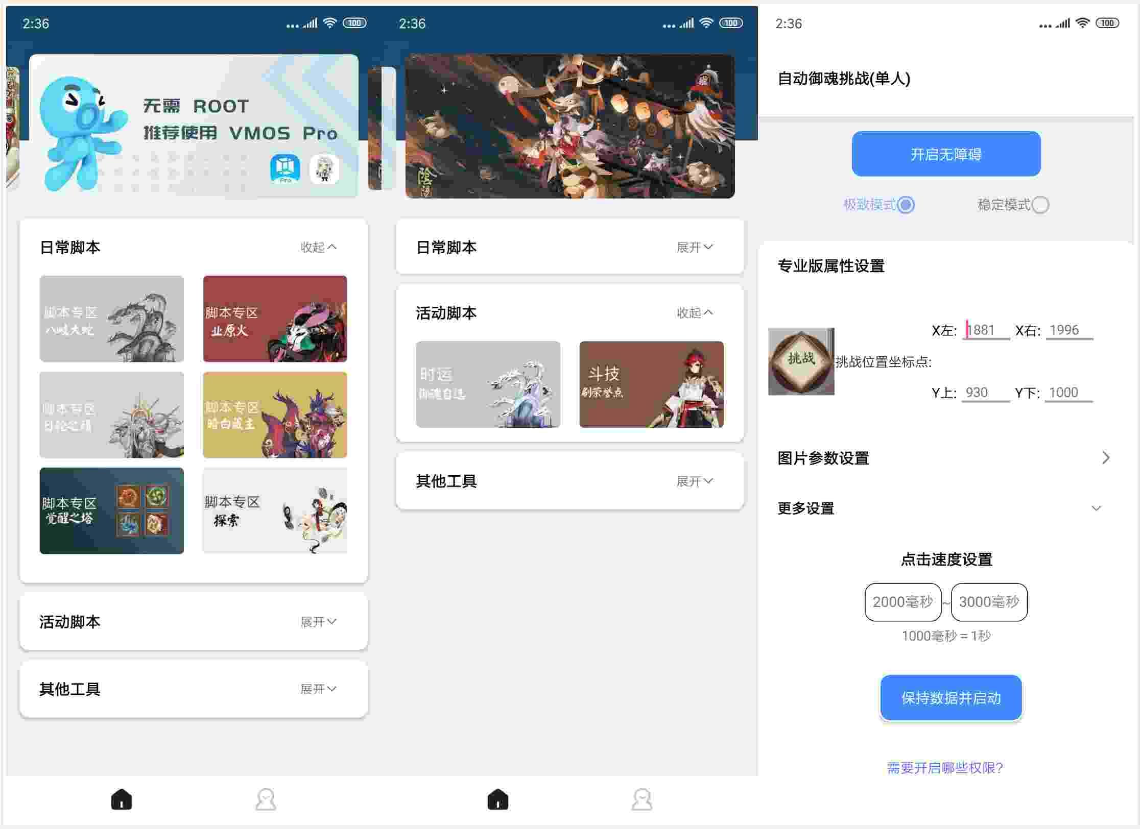 秃秃鼠v3.1.8 阴阳师脚本代肝