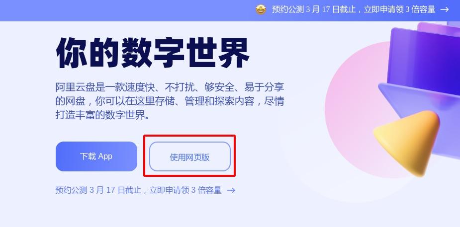 阿里云盘获取直链/分享链接-小李子的blog
