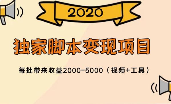2020独家脚本变现项目,每批带来收益2000-5000(视频+工具)