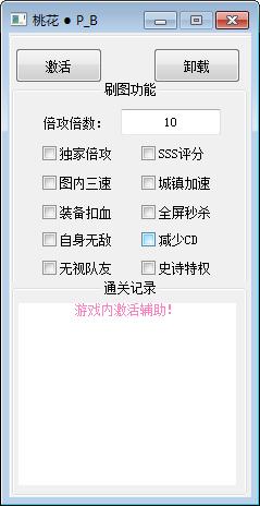 DNF桃花手动辅助V3.9A破解版/独家倍攻/扣血秒杀/多功能